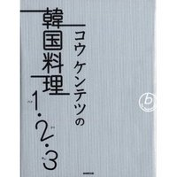 cuisine coreenne 123 koukentetsu.jpg