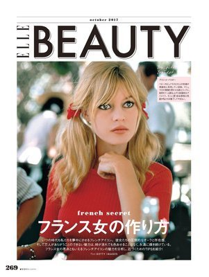 elle japon beauty.jpg