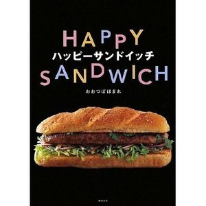 happy sandwich.jpg