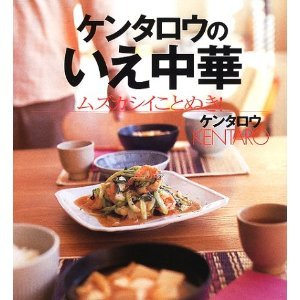 kentaro chinese food.jpg